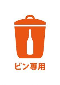 空きビン専用ゴミを表す貼り紙テンプレート