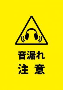 ヘッドフォンからの音漏れを注意する貼り紙テンプレート