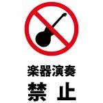 ギターなどの楽器演奏を注意する貼り紙テンプレート