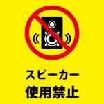 スピーカー・オーディオ機器使用の注意貼り紙テンプレート