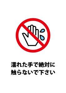 濡れた手で触ることを禁じる注意貼り紙テンプレート
