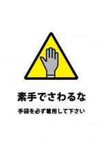 素手でさわることを禁じる注意貼り紙テンプレート