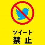 ツイートを禁止する注意貼り紙テンプレート