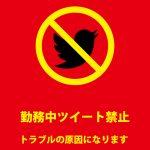 ツイッターによるトラブル防止・注意貼り紙テンプレート