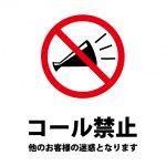 コール禁止の注意貼り紙テンプレート