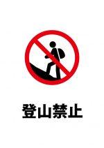 登山禁止の注意貼り紙テンプレート