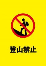 山登り禁止の注意貼り紙テンプレート