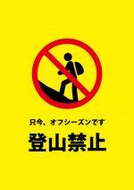 オフシーズンの山登り禁止を伝える注意貼り紙テンプレート