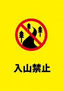 山への立ち入り禁止を表す警告貼り紙テンプレート