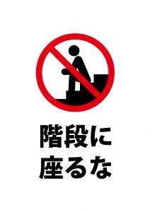 階段での座り込みを注意する貼り紙テンプレート