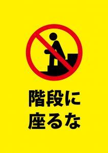 階段へ座ることを禁止する注意貼り紙テンプレート