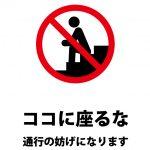座り込みによる通行妨害の注意貼り紙テンプレート