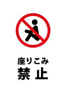 座りこみ禁止の注意貼り紙テンプレート