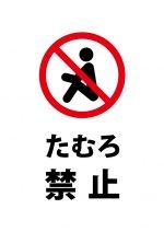 たむろ禁止の注意貼り紙テンプレート