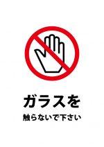 ガラスに触ることを禁じる注意貼り紙テンプレート