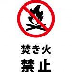 焚き火を禁止する注意貼り紙テンプレート
