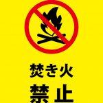たき火禁止の注意貼り紙テンプレート