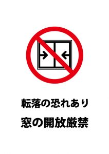 転落の危険による窓の開閉禁止注意貼り紙テンプレート