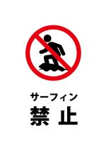 サーフィン禁止注意貼り紙テンプレート