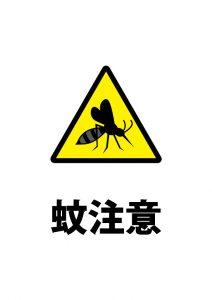 蚊に対する注意喚起貼り紙テンプレート