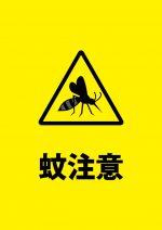 蚊への注意呼びかけ貼り紙テンプレート