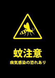 蚊に刺されての感染注意貼り紙テンプレート