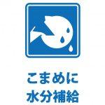 水分補給を促す注意貼り紙テンプレート