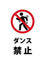 ダンス禁止注意貼り紙テンプレート