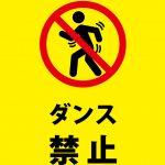 踊りを禁止する注意貼り紙テンプレート