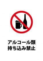 アルコール類持ち込み禁止注意貼り紙テンプレート