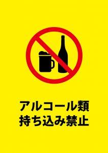 お酒の持ち込み禁止注意貼り紙テンプレート