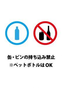 缶・ビンNG、ペットボトルOKの注意貼り紙テンプレート