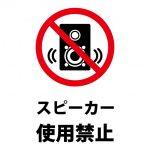 スピーカー使用を禁止する注意貼り紙テンプレート