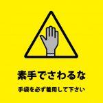 手袋の着用を義務付ける注意貼り紙テンプレート