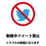 仕事中のツイートを禁止する注意貼り紙テンプレート