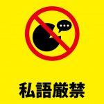 おしゃべり禁止の注意貼り紙テンプレート