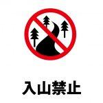 入山禁止の注意貼り紙テンプレート