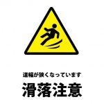 滑落の危険を示す注意貼り紙テンプレート