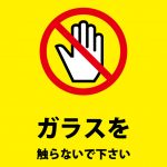 ガラスへの接触を禁止する注意貼り紙テンプレート