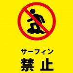 サーフィンを禁止する注意貼り紙テンプレート