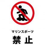 マリンスポーツ禁止の注意貼り紙テンプレート