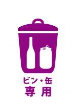 空きビン・空き缶専用ゴミを表す貼り紙テンプレート