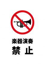 楽器演奏を禁止する貼り紙テンプレート