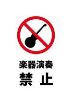 ギターなどの楽器演奏を禁止する貼り紙テンプレート