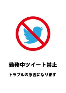 仕事中のツイートを禁止する注意する貼り紙テンプレート