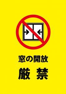 窓の開閉を禁止する注意貼り紙テンプレート