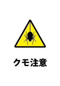 蜘蛛注意の貼り紙テンプレート