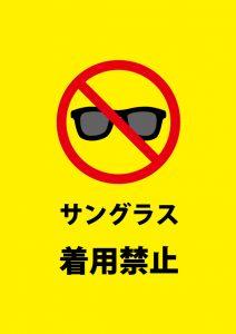 サングラス着用禁止の注意貼り紙