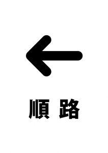 左を示す順路貼り紙テンプレート