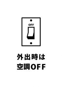 外出時の空調のOFFを促す貼り紙テンプレート